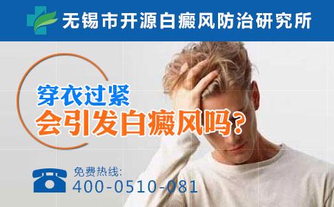 老年人为什么会患上白癜风?
