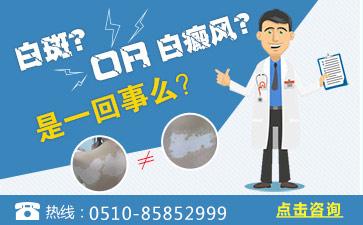 无锡怎么预防外伤型白癜风发生呢